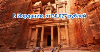 В Иорданию из Москвы и обратно за 30 077 без пересадок