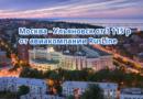Авиабилеты из Москвы в Ульяновск от 3 115 рублей авиакомпанией RusLine
