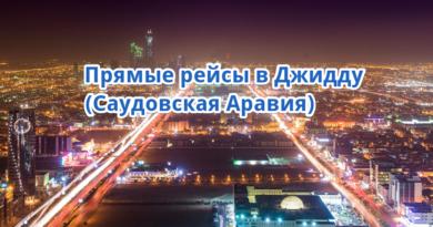 В Саудовскую Аравию из Москвы и обратно за 46 507 без пересадок